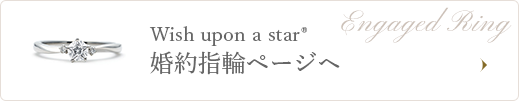 Wish upon a star® 婚約指輪ページヘ
