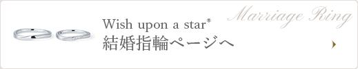 Wish upon a star® 結婚指輪ページへ