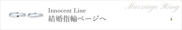 Innocent Line 結婚指輪ページヘ