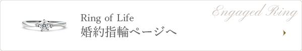 Ring of Life 婚約指輪ページヘ
