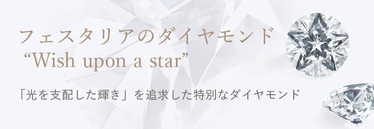 """フェスタリアのダイヤモンド """"Wish upon a star"""" 「光を支配した輝き」を追求した特別なダイヤモンド"""