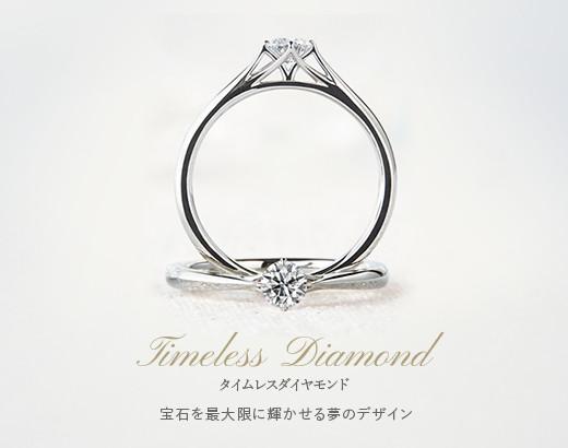 Timeless Diamond