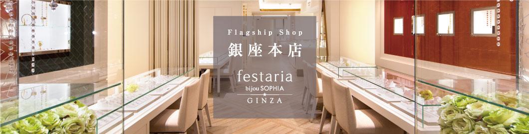 フェスタリア ビジュソフィア ギンザ