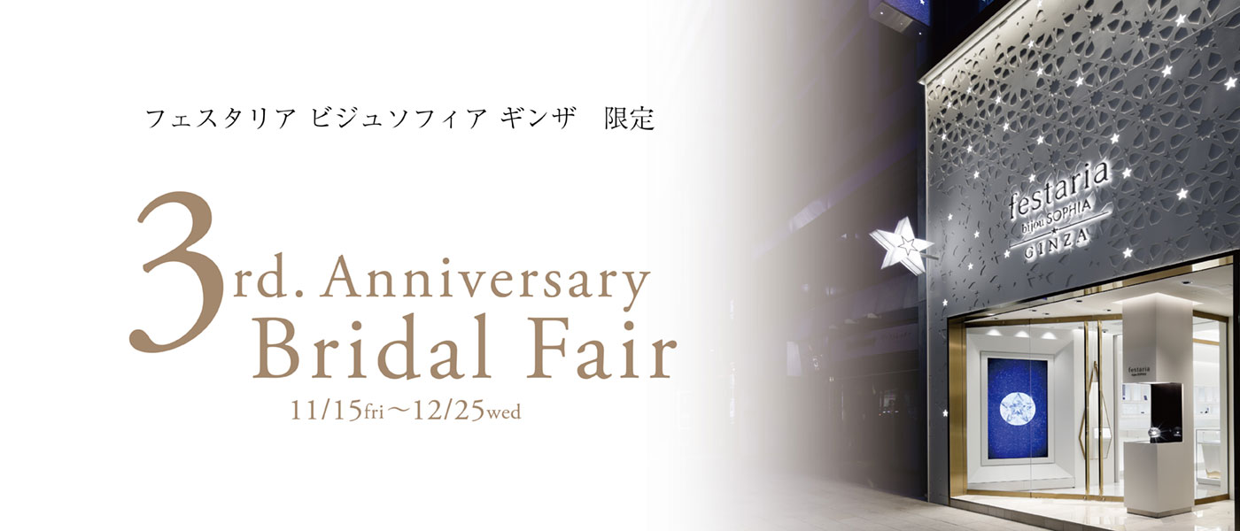 bridal_fair_ginza
